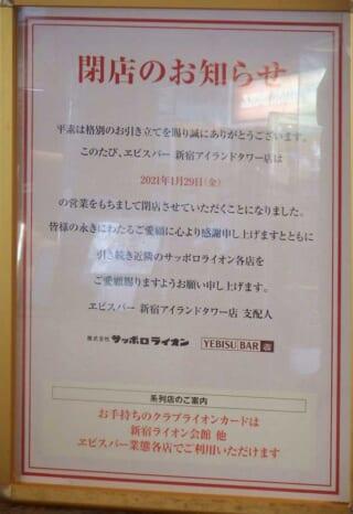 開店 閉店 札幌